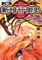 新暗行御史 [Shin Angyo Onshi] Vol. 8