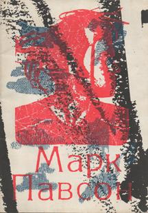 Mark Pawson by Mark Pawson
