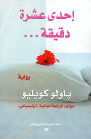 Onze Minutos Paulo Coelho Ebook Download