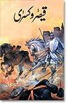 Qaisar o Kisra / قیصر و کسریٰ