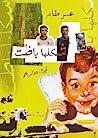 شكلها باظت by عمر طاهر