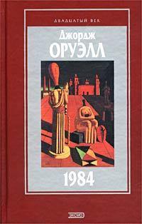 1984 (Двадцатый век)
