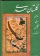 گلستان سعدی by Saadi