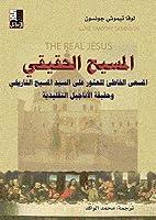 المسيح الحقيقي: المسعى الخاطئ للعثور على السيد المسيح التاريخي وحقيقة الأناجيل التقليدية