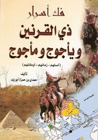 كتاب كشف اسرار ذي القرنين ويأجوج ومأجوج pdf