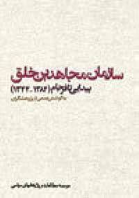 سازمان مجاهدين خلق - پيدايي تا فرجام (۱۳۸۴-۱۳۴۴)   جلددوم