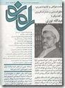 نشریه راه نو