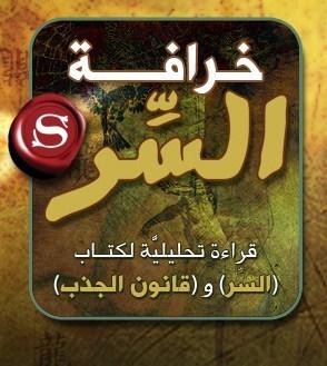 خرافة السر By عبدالله صالح العجيري