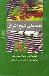 قصه های شیخ اشراق