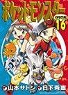 Pokémon Adventures, Vol. 16