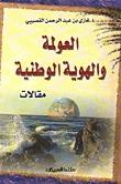 العولمة والهوية الوطنية by Ghazi A. Algosaibi