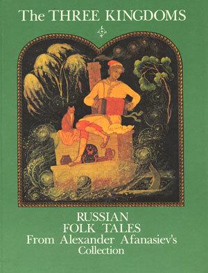 The Three Kingdoms: Russian Folk Tales from Alexander Afanasiev's ...