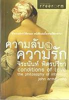 ความลับในความรัก (Conditions of Love: the philosophy of intimacy)
