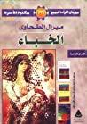 الخباء by Miral al-Tahawy