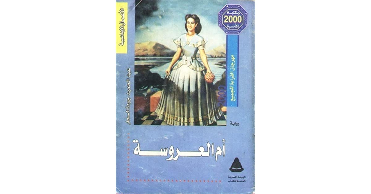 cf9224391ab25 Mohammed Arabey s review of أم العروسة
