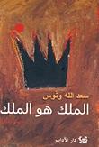 الملك هو الملك