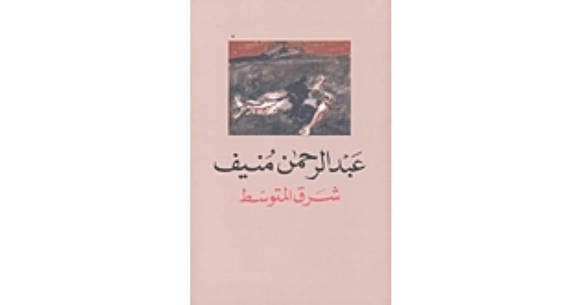 شرق المتوسط By عبد الرحمن منيف 7