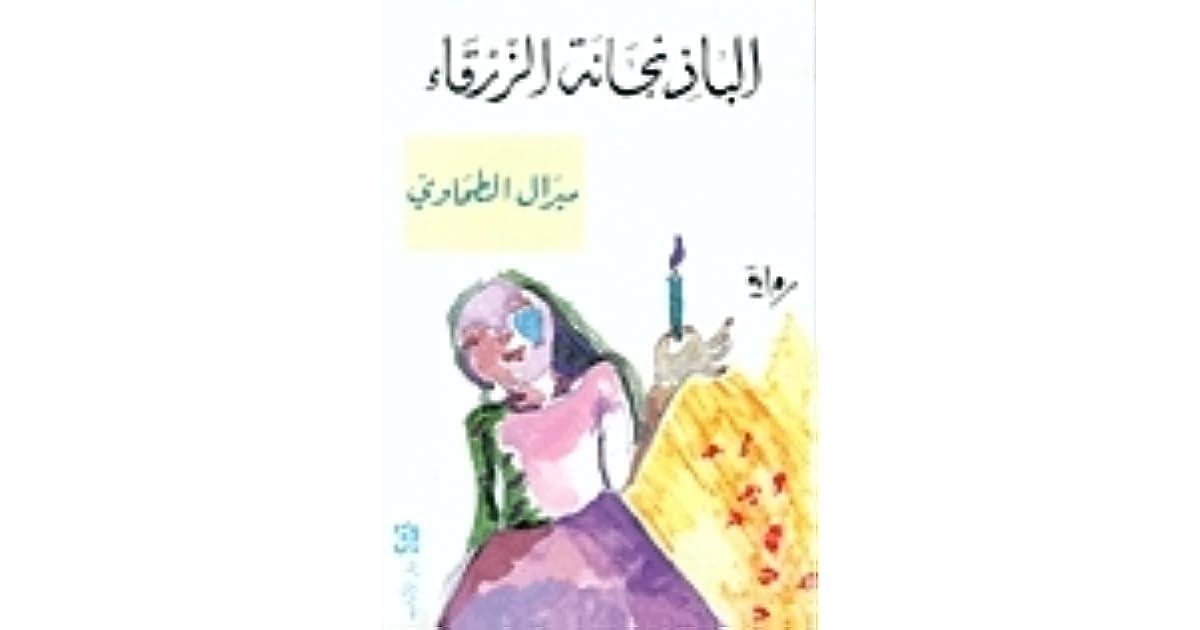 c4b723c90 الباذنجانة الزرقاء by Miral al-Tahawy