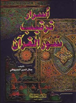 سر ترتيب سور القرأن Omar Abd Elkafy Youtube