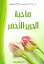 صاحبة الحرير الأخضر