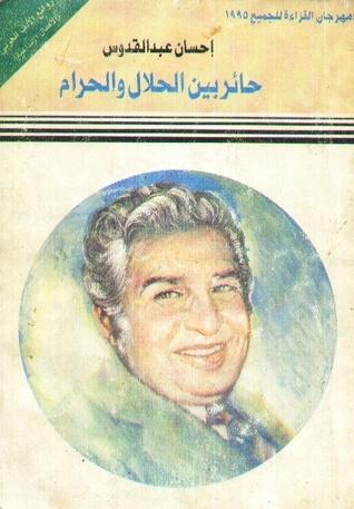 حائر بين الحلال والحرام by إحسان عبد القدوس