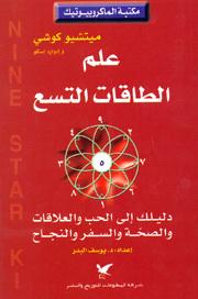 كتاب علم الطاقات التسع