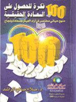 تحميل كتاب 100 فكرة للحصول على السعادة الحقيقية pdf
