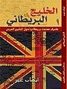 الخليج البريطاني: كيف صنعت بريطانيا دول الخليج العربي