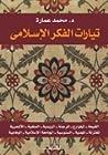 تيارات الفكر الإسلامي