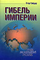 Collapse of an empire lessons for modern russia by yegor gaidar 4 collapse of an empire lessons for modern russia fandeluxe Image collections