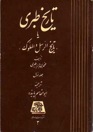 تاریخ طبری، جلد اول Muhammad Ibn Jarir Al-Tabari, محمد بن جرير الطبري, ابوالقاسم پاینده