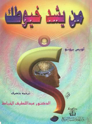 تنزيل كتاب من يشد خيوطك pdf