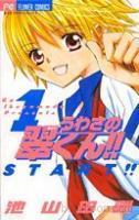 Uwasa no Midori-kun!!, Vol. 01