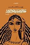 خالتي صفية والدير by Bahaa Taher