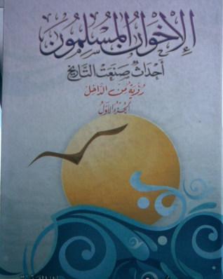 تحميل كتاب الإخوان المسلمون أحداث صنعت التاريخ, 1 pdf