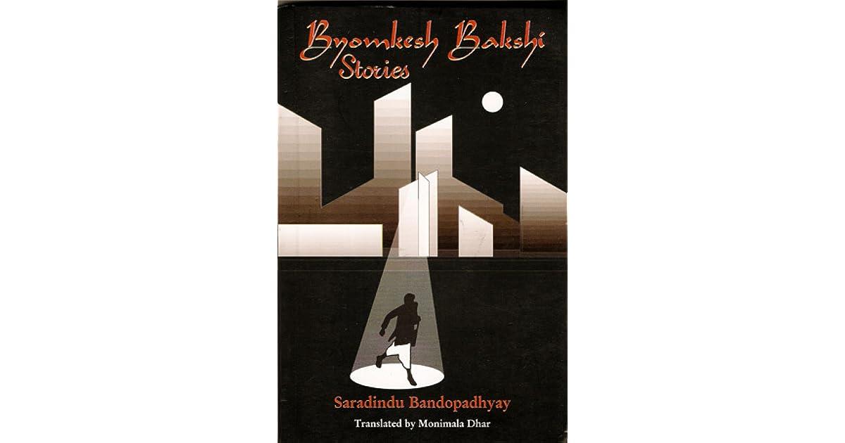 Byomkesh Bakshi English Ebook