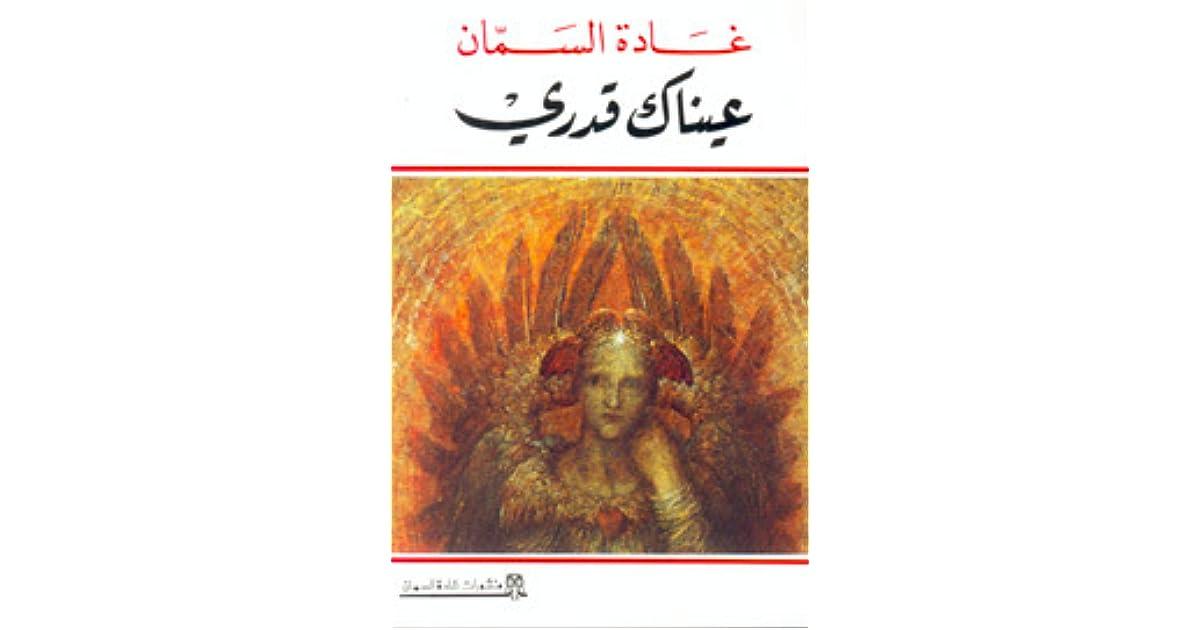 كتاب عيناك تحدثني ساره وهاجر pdf