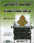العالم الإسلامي في مهب التحولات الحضارية by Ahmet Davutoğlu