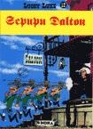 Sepupu Dalton (Lucky Luke) Morris, René Goscinny, Y.Y. Hidayat