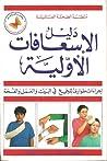 دليل الإسعافات الأولية by سلسلة الصحة العامة