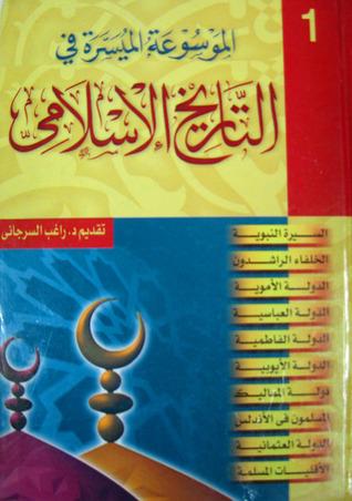 تحميل كتاب الموسوعة الميسرة في التاريخ الإسلامي pdf