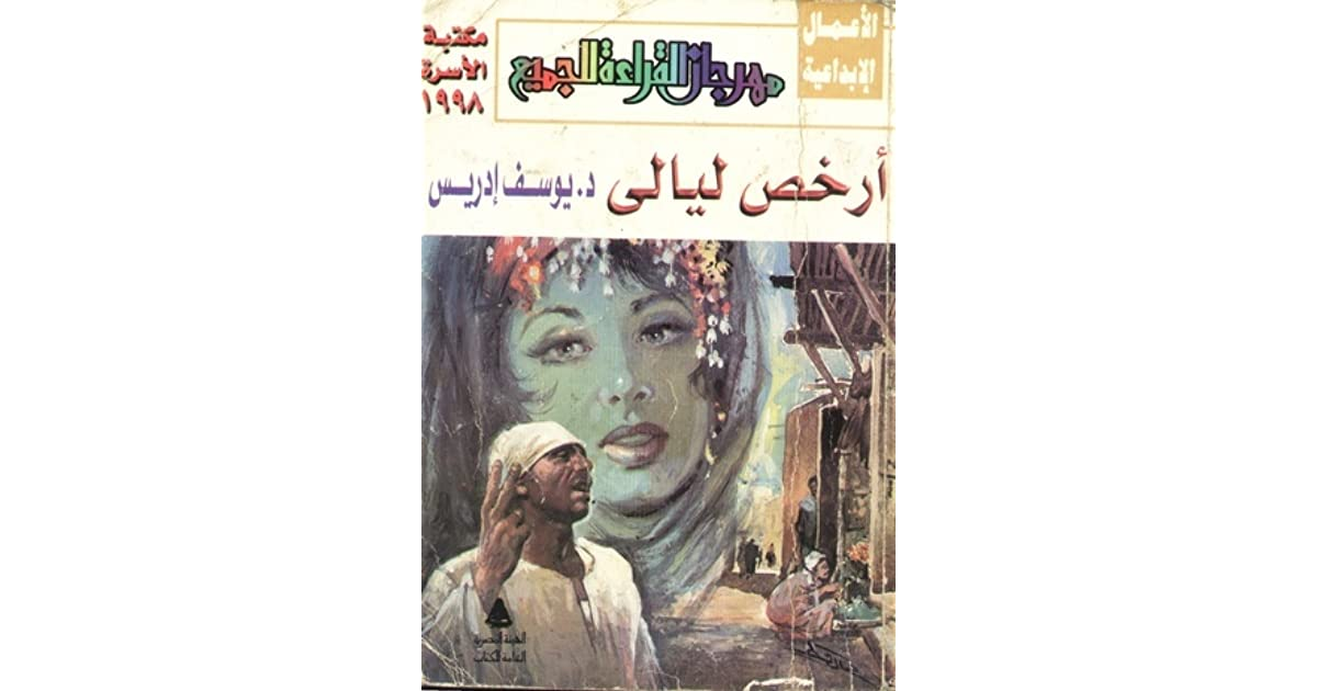 01b164eef أرخص ليالي by Yusuf Idris
