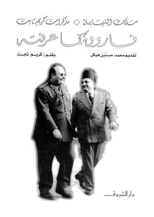 تحميل كتاب مذكرات كريم ثابت الجزء الأول  فاروق كما عرفته  ملك النهاية pdf