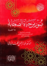 صور من حياة الصحابة By عبد الرحمن رأفت الباشا