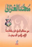 من معالم الحق فى كفاحنا الإسلامى الحديث