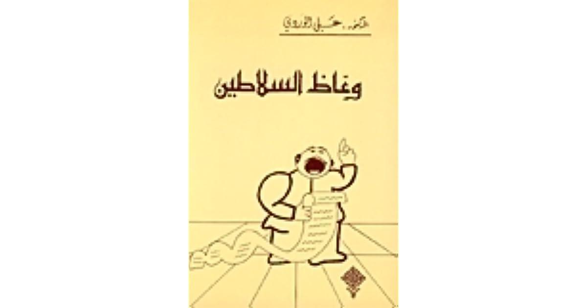 26df118c7 وعاظ السلاطين by علي الوردي