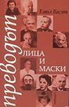Преводът - лица и маски, книга 1