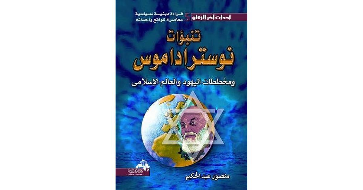 رباعيات نوستراداموس بالعربية pdf
