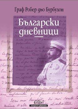 Български дневници by Robert de Bourboulon