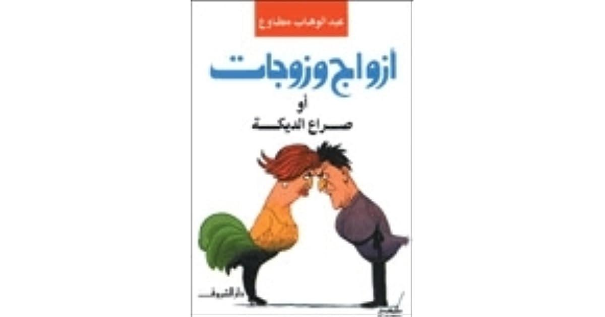14627c4487ee7 أزواج وزوجات أو صراع الديكة by عبد الوهاب مطاوع